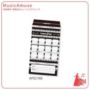 月謝袋 ピアニズム AP021KB  ミュージックアミューズ music-amuse
