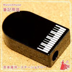 鉛筆削り 鍵盤 ピアノ柄 6-A  ミュージックアミューズ music-amuse