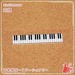 鍵盤スケール 定規 15センチ 4-A  ミュージックアミューズ|music-amuse