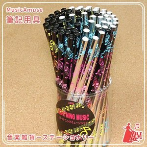 音楽記号 ライトニング鉛筆 黒 2-H  ミュージックアミューズ music-amuse