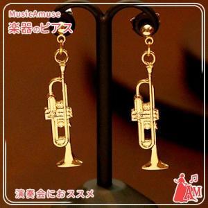 平型ピアス ゴールド トランペット TR GA-200-PS  ミュージックアミューズ|music-amuse