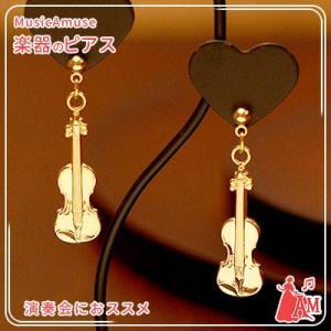 平型ピアス ゴールド ヴァイオリン VI GA-200-PS  ミュージックアミューズ|music-amuse