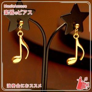 平型ピアス ゴールド 8分音符 8N GA-200-PS  ミュージックアミューズ|music-amuse