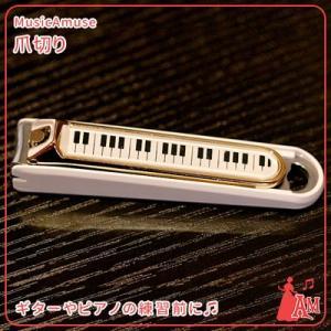 爪切り Mサイズ 鍵盤柄 KA-NCKB  ミュージックアミューズ|music-amuse