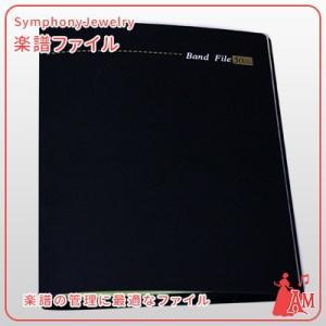 バンドファイル バインダータイプ ブラック 50/20ポケット バインダー 20 楽譜ファイル 吹奏楽 MAX50/20  ミュージックアミューズ|music-amuse
