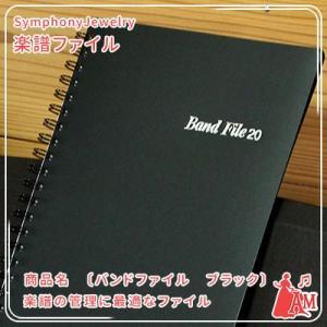 バンドファイル ブラック 20ポケット BandFile 楽譜ファイル 吹奏楽 BF-20  ミュージックアミューズ|music-amuse