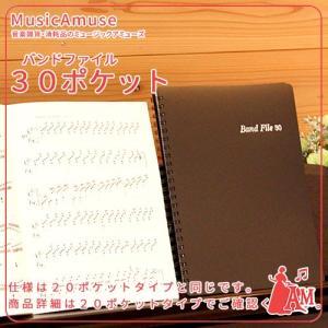 バンドファイル30ポケット ブラック 楽譜ファイル 吹奏楽 BF-30  ミュージックアミューズ|music-amuse