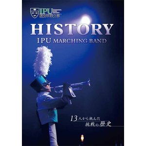 【DVD】IPU・環太平洋大学マーチングバンド部「HISTORY」13人から挑んだ挑戦の歴史