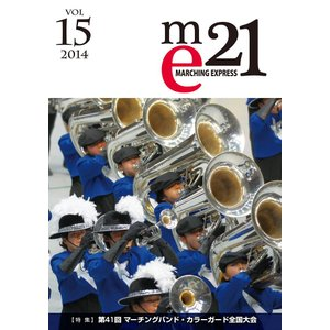 Marching Express 21 Vol.15