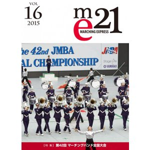 Marching Express 21 Vol.16|music-dshop