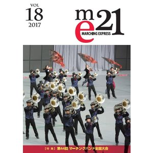Marching Express 21 Vol.18|music-dshop