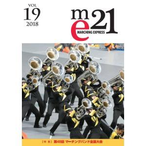 2/14発売予定 Marching Express 21 Vol.19|music-dshop