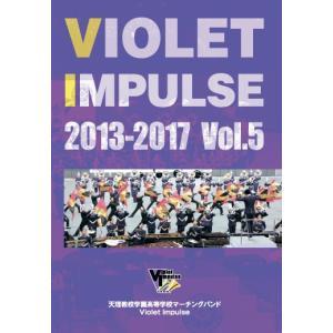 天理教校学園高等学校マーチングバンド Violet Impulse Vol.5 2013-2017|music-dshop