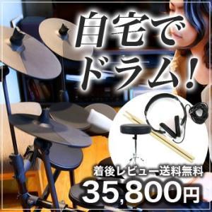 電子ドラム セット|music-kingdom
