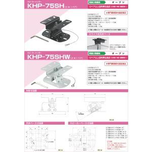 ハイテクフォーラム  KHP-75SH(2個1組) スピーカーハンガー CS-X080 CS-X060 DDSシリーズ、KSPシリーズ、BOSE,その他あらゆるスピーカーに対応  【新品】|music-net|02