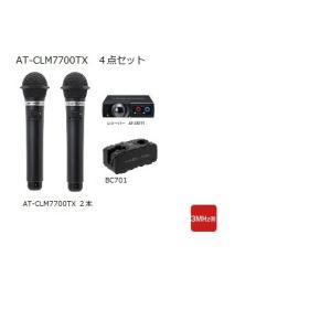 オーディオテクニカ 赤外線コードレスマイクロホン AT-CLM7700TX(3MHz帯) 4点セット ブラック 【新品】 後継品のAT-CR7000セットをお買い求め下さい。|music-net