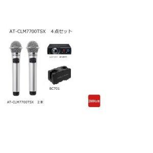 オーディオテクニカ 赤外線コードレスマイクロホン AT-CLM7700TSX(3MHz帯) 4点セット シルバー 【新品】 後継品のAT-CR7000セットをお買い求め下さい。|music-net