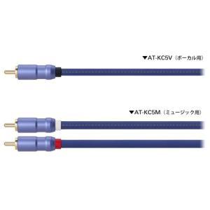 オーディオテクニカ AT-KC5SET/1.0/1.5オーディオケーブル(1.0m)ボーカル用(1.5m)【新品】 |music-net