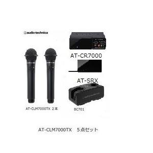 {新製品}オーディオテクニカ 赤外線コードレスマイクロホン AT-CLM7000TX(2MHz帯) AT-CR7000他 5点セット ブラック 【新品】|music-net