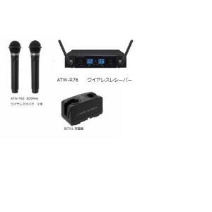 {新製品}オーディオテクニカ (800MHz帯)ATW-R76 ATW-T63 ワイヤレスマイク 4点セット 【新品】ATW-R75aの後継品|music-net