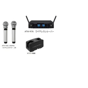 {新製品}オーディオテクニカ (800MHz帯)ATW-R76 ATW-TS63 ワイヤレスマイク 4点セット 【新品】ATW-R75aの後継品|music-net