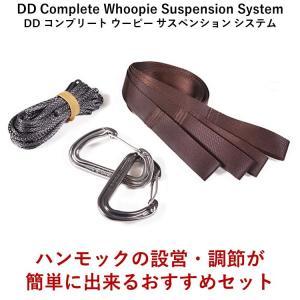 ハンモック ベルト DDハンモック DD コンプリート ウーピー サスペンション システム  簡単 ...