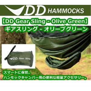 DDハンモック DD Gear Sling - Olive Green ギアスリング - オリーブグ...
