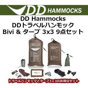 【DD Hammocks DDトラベルハンモック / Bivi & タープ 3x3 9点セッ...
