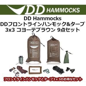 【DD Hammocks DDフロントラインハンモック&タープ 3x3 コヨーテブラウン 9...