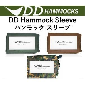 DDハンモック DD Hammock Sleeve ハンモックスリーブ ハンモックを簡単に収納 ハン...