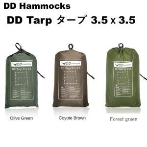 DDタープ DD Tarp 3.5 x 3.5 人気の 3.5m ハンモックのフライに最適 3000mm 防水 オリーブグリーン コヨーテブラウン フォレストグリーン music-outdoor-lab