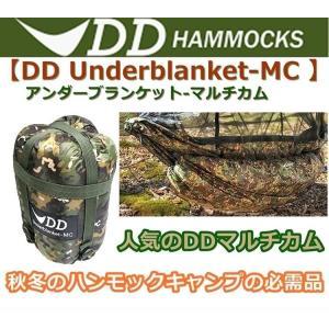DDハンモック アンダーキルト DD Underblanket-MC アンダーブランケット -マルチカム ハンモック断熱材|music-outdoor-lab