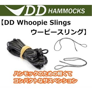 DDハンモック DD Whoopie Slings ウーピースリング ハンモックのための軽くてコンパ...