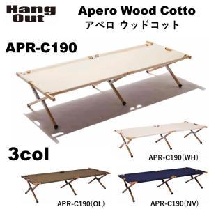 コット アウトドアベッド Apero Wood Cottoアペロウッドコット  APR-C190 キ...