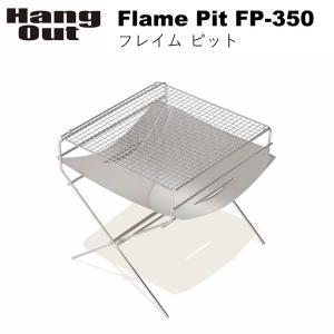 焚き火台 BBGグリル Hang Out ハングアウト Flame Pit フレイム ピット FP-350  折り畳み コンパクト 焚火 焚き火 台 バーベキュー|music-outdoor-lab