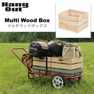 Hang Out ハングアウト NIGURUMA用 収納ボックス Multi Wood Box マルチ ウッド ボックス MWB-4035 アウトドア キャリーワゴン キャリーカート 用ボックス|music-outdoor-lab
