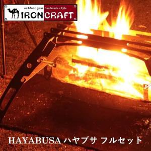 HAYABUSA ハヤブサ フルセット  アイアンクラフト IRON CRAFT|music-outdoor-lab