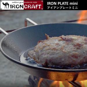 焚き火フライパン アイアンクラフト IRON PLATE mini アイアンプレートミニ 専用ハンドル 専用ケース付き 鍛造製法  ソロキャンプの画像