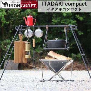 【ITADAKI-Compact】  ファイヤーグリル ファイヤーハンガー ツーバーナースタンドなど...
