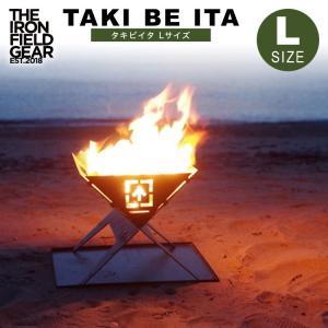 焚き火台 折り畳み TAKI BE ITA(タキビイタ)Lサイズ フルセット  軽量 コンパクト ゴトク 灰受 薪置台 キャンプ ソロキャンプ 焚火 焚き火 BBQ music-outdoor-lab
