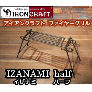 ファイヤーグリル IRONCRAFT アイアンクラフト  IZANAMI-half  イザナミ-ハーフ|music-outdoor-lab