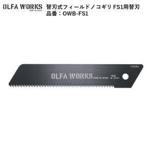 ノコギリ フィールドノコギリ OLFA WORKS オルファワークス 替刃式フィールドノコギリ FS...
