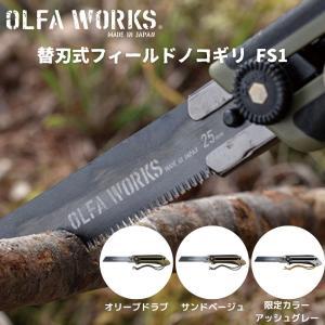 ノコギリ フィールドノコギリ OLFA WORKS オルファワークス 替刃式フィールドノコギリFS1...