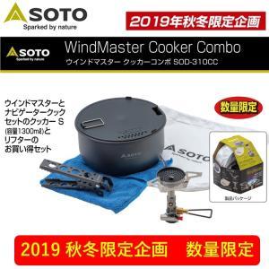 【数量限定】【送料無料】2019 秋冬限定企画 SOTO ソトSOD-310CC ウインドマスター ...
