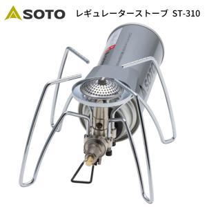 シングルバーナー SOTO ガスバーナー レギュレーターストーブ ST-310 キャンプ バーナー ガスバーナー バーナー アウトドア コンロ  ガストーチ music-outdoor-lab