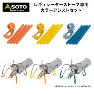 SOTO ソト レギュレーターストーブ専用 カラーアシストセット(3色)ST-3106 レギュレーターストーブ ST-310 を使いやすく アシスト する 2点セット music-outdoor-lab