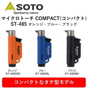 トーチ マイクロトーチ SOTO バーナー COMPACT コンパクト  ST-485  ブラック ...