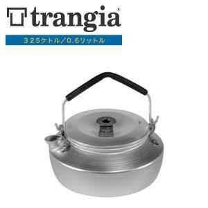 ケトル トランギア TRANGIA  325ケトル/0.6リットル TR-325 music-outdoor-lab