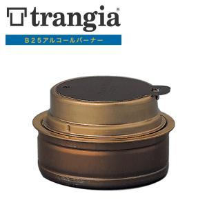 アルコールバーナー トランギア TRANGIA B25アルコールバーナー TR-B25 music-outdoor-lab