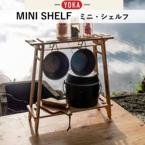 ミニシェルフ アウトドア用棚 折りたたみ YOKA ミニ・シェルフ MINI SHELF  ウレタン塗装済み music-outdoor-lab